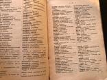 1909 Русско - Французский словарь, фото №4