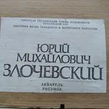 """""""Две дамы"""" см. техн. Ю.М.Злочевский (1922-1988), фото №6"""