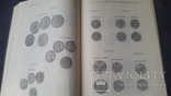 Каталог Уздеников Монеты России 1700-1917гг, фото №3