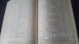 Каталог Уздеников Монеты России 1700-1917гг, фото №5