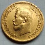 10 рублей 1899 года А.Г, фото №2