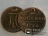2 копейки 1799 г. копия, фото №3