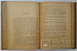 """Грицько Григоренко, """"Твори"""", т. 2 (1930). Своячка Лесі Українки. Найповніше видання, фото №10"""