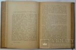 """Грицько Григоренко, """"Твори"""", т. 2 (1930). Своячка Лесі Українки. Найповніше видання, фото №11"""