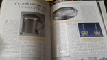 Подшивка журнала Антиквариат и коллекционирование за 2005год, фото №4