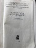 1966 Киев. Одесса. Психотерапия в Курортологии, фото №3