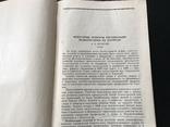1966 Киев. Одесса. Психотерапия в Курортологии, фото №4