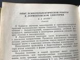 1966 Киев. Одесса. Психотерапия в Курортологии, фото №9
