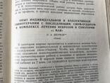 1966 Киев. Одесса. Психотерапия в Курортологии, фото №10