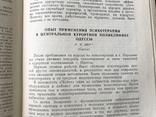 1966 Киев. Одесса. Психотерапия в Курортологии, фото №11