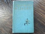1957 Медгиз. Спортивная медицина, фото №2