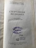 1957 Медгиз. Спортивная медицина, фото №4