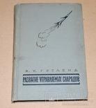 Развитие управляемых снарядов, фото №2