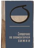 Справочник по элементарной химии, фото №2