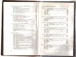 Справочник по элементарной химии, фото №4