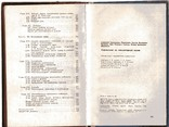 Справочник по элементарной химии, фото №6