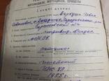 Документы на мотоцикл ИЖ-49 с желтым госномером, фото №6