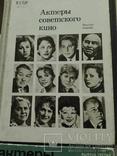 """4 книги """"Актеры советского кино"""", фото №3"""