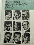"""4 книги """"Актеры советского кино"""", фото №5"""