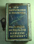 Копилка агитационная. СССР 20-е годы. Синяя., фото №3