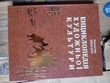 Енциклопедія художньої культури, фото №2