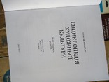 Енциклопедія художньої культури, фото №3