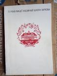 75 років вищої художньої школи Харкова, фото №2