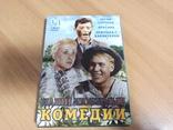 DVD 3в1 Наши любимые Комедии, фото №2