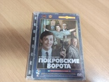 DVD Покровские ворота, фото №2