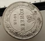 20 копеек 1923 года (1.28), фото №5