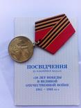 50 лет победы в Великой Отечественной Войне, фото №2