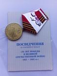 50 лет победы в Великой Отечественной Войне, фото №3
