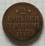 2 копейки 1844 года, фото №2