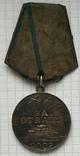 Медаль За Отвагу №1367258, фото №3