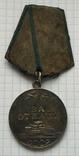 Медаль За Отвагу №1367258, фото №7