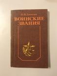 «Воинские звания» 1989 год П.П. Ганичев, фото №2