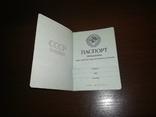 Чистый новый бланк паспорта СССР, 1975г., укр.яз. фото 2