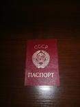 Чистый новый бланк паспорта СССР, 1975г., укр.яз. фото 5