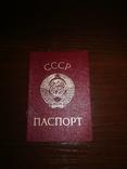 Чистый новый бланк паспорта СССР, 1975г., укр.яз.