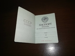 2 Чистых новых бланка паспорта СССР 1975года (укр) фото 5