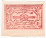 10 рублів 1919 Корпус Северной Армии, фото №2
