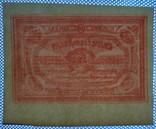 10 рублів 1919 Корпус Северной Армии, фото №4