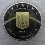 Місто Севастополь 5 грн. 2018 рік город Севастополь фото 3