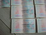 Сертификат  на 2 000 000 карбованцев, фото №5