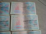 Сертификат  на 2 000 000 карбованцев, фото №6