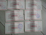 Сертификат  на 2 000 000 карбованцев, фото №11