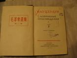Мао Цзэдун Избранные произведения т.3, фото №3
