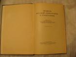 Правила русской орфографии и пунктуации, фото №3