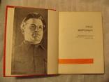 Наш Мироныч. Книга воспоминаний про Кирова. 1968 г., фото №3