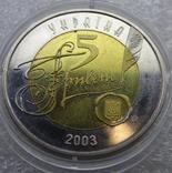 150 лет Центральному государственному историческому архиву Украины 5 грн. 2003 рік фото 2
